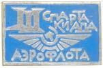 Спартакиада Аэрофлота