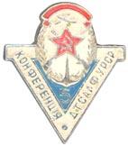 5 коныеренция ДОСААФ УССР