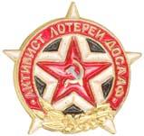 Активист лотерей ДОСААФ