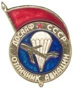 ДОСААФ - отличник авиации