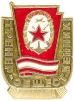 ДОСААФ. Тренер-общественник
