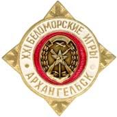 Беломорские игры ДОСААФ
