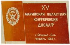 Конференция ДОСААФ