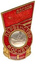 Первенство Москвы
