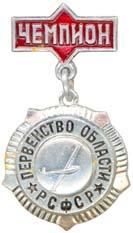Первенство области РСФСР