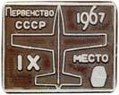 Первенство СССР