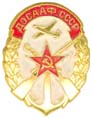 Членский знак ДОСААФ