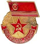 Инструктор ДОСААФ