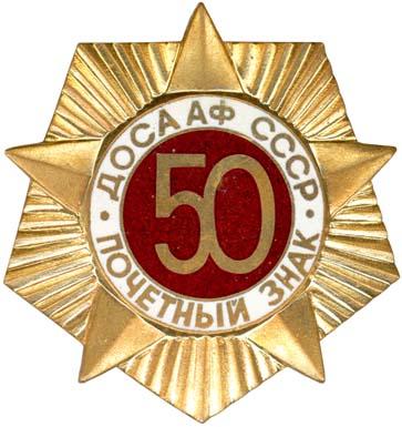 Почетный знак ДОСААФ (знаменный)