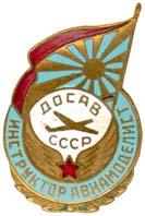 Инструктор авиамоделист ДОСАВ