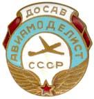 Авиамоделист ДОСАВ