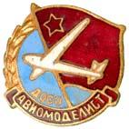 Авиамоделист ДОСО