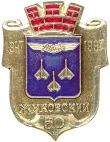 50 лет г. Жуковский