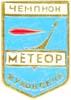 г. Жуковский - стадион Метеор (2 знака)