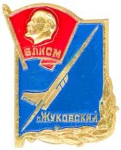 ВЛКСМ г. Жуковский
