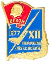 XII конференция г. Жуковский