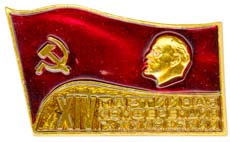 XIV съезд КПСС г. Жуковский