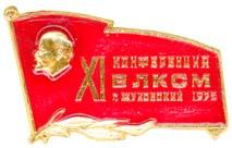 XI съезд ВЛКСМ г. Жуковский