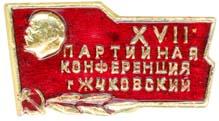 XVII съезд КПСС г. Жуковский
