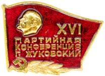 XVI съезд КПСС г. Жуковский