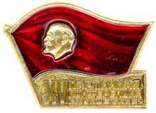 XV съезд КПСС г. Жуковский