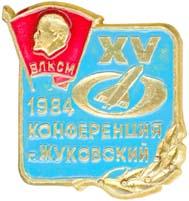 XV конференция ВЛКСМ г. Жуковский