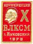 X съезд ВЛКСМ г. Жуковский