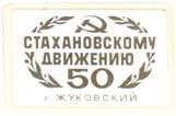 50 лет Стахановского движения