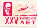 25 лет г. Жуковский