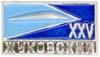 25 лет г. Жуковский (2 знака)