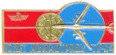 Авиаотряд Ту-114