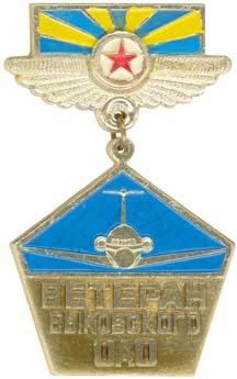 Быковский объединенный авиаотряд