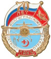 Волгоградский летный отряд