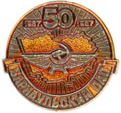 Барнаульский объединенный авиаотряд