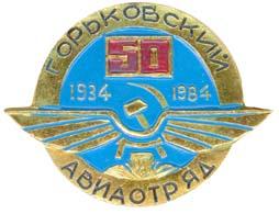 Горьковский авиаотряд