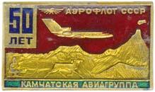 Камчатская авиагруппа