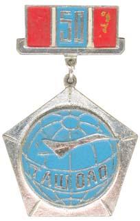 Ташкенский ОАО