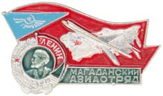 Магаданский авиаотряд
