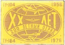 200 Летный отряд