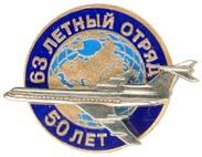63 Летный отряд