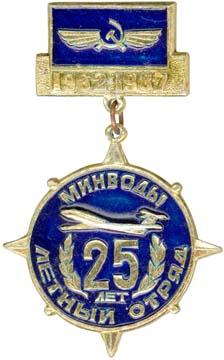 Летный отряд МинВоды