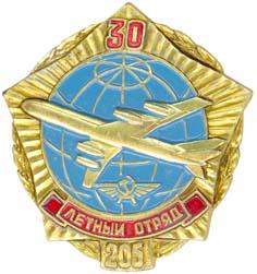205 Летный отряд