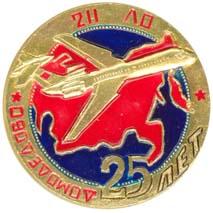 211 Летный отряд