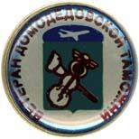 Ветеран Домодедовской таможни
