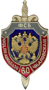 ФСБ по а/п Чкаловский