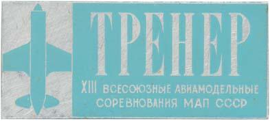 XIII авиамод. соревн.