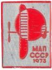 МАП СССР