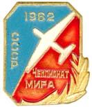 Чемпионат мира 1962 год