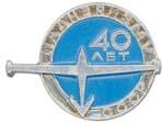 Сов. планеризму 40 лет