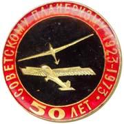 Сов. планеризму 50 лет